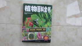 正版全新 植物百科全书(硬壳精装珍藏版)图文并茂,适合亲子阅读,身临其境的视觉体验,生动的记录了生活在地球上的大大小小的植物百余种,清晰地植物分类,有趣的植物故事,逼真的植物插图