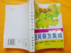 民间偏方集锦【1994一版二印近全新10品未翻阅】
