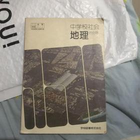 中学校社会 地理的分野 日文版