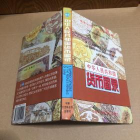中华人民共和国货币图录(都是老纸币及贵重金属币介绍)原版精装
