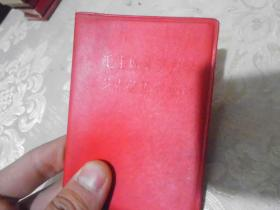 毛主席关于文学艺术的五个文件.