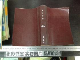 海洋科学(1980-1981年各1-4期 合订本)