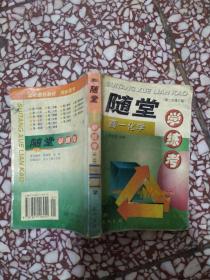 随堂学·练·考丛书.高一化学