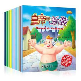 宝宝早教启蒙故事书.童话篇(全10册)