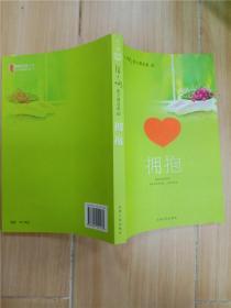 张小娴精选文集 02 拥抱