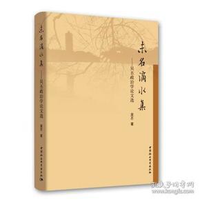 未名滴水集——吴丕论文选