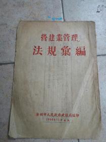 1950年  广州市 营建业管理法规汇编  (16开本)