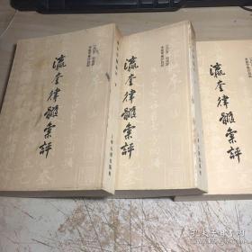瀛奎律髓汇评(全三册),一版一印