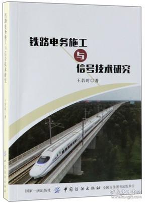 铁路电务施工与信号技术研究