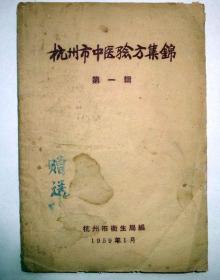 杭州市中医验方集锦第一辑