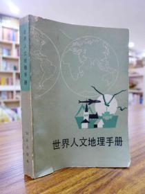 世界人文地理手册(修订版)