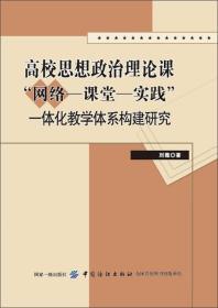 """高校思想政治理论课""""网络-课堂-实践""""一体化教学体系构建研究"""