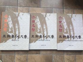 王财贵65文集(1 2 10)三卷合售