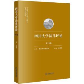 四川大学法律评论