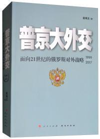 普京大外交:面向21世纪的俄罗斯对外战略(1999-2017)