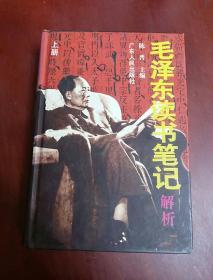 毛泽东读书笔记解析(上册)【大32开精装】