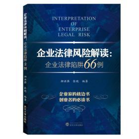 企业法律风险解读:企业法律陷阱66例