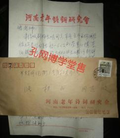 河南老年诗词研究会 信封.信札