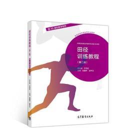 田径训练教程(第二版)(配3D虚拟教学软件)