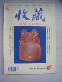 收藏1996年4月