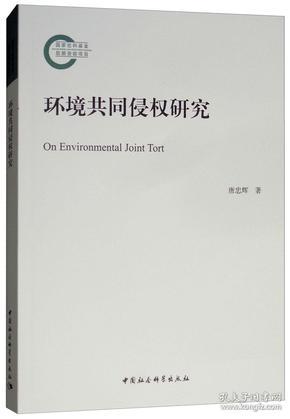 环境共同侵权研究