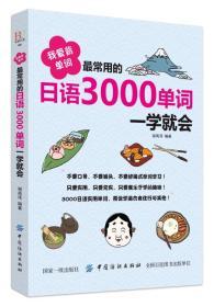 我爱背单词:最常用的日语3000单词一学就会