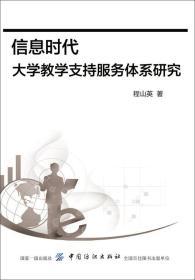 信息时代大学教学支持服务体系研究
