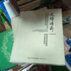 文脉传薪 2015年中国写意油画学派名家研究展作品集