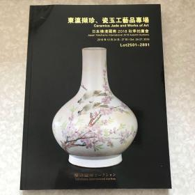 日本横滨国际2018秋季拍卖会:东瀛撷珍、瓷玉工艺品专场