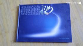 邮票册:汝窑瓷器版票专题册(大版票)