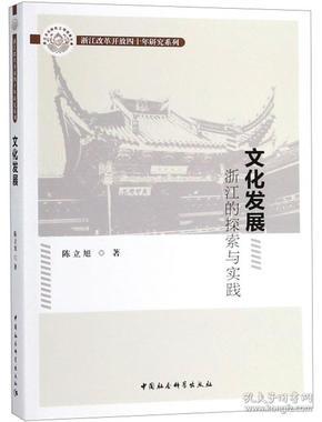 文化发展浙江的探索与实践/浙江改革开放四十年研究系列