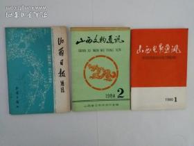 1978年《(山西)出版通讯》;1979年《山西日报通讯》;1980年《山西电影通讯》;1984年《山西文物通讯》(这册有水渍)【四册合售、参阅详细描述】