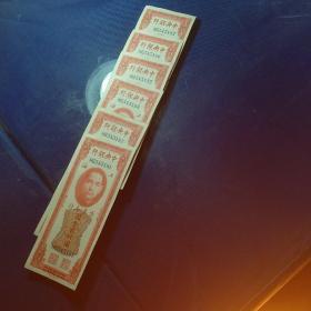 中央银行上海关金2000元(25张连号)