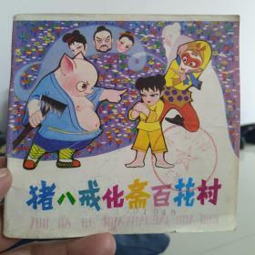 猪八戒化斋百花村