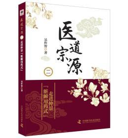 """医道宗源:二:走近仲景""""脏腑用药式"""""""