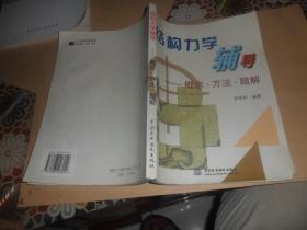 结构力学辅导:概念·方法·题解(16开 正版现货)