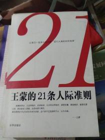 王蒙的21条人际准则