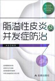 脂溢性皮炎及并发症防治