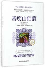 新课标·全悦读丛书:基督山伯爵(双色印刷)