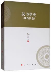 河北大学历史学丛书(第三辑):汉书学史(现当代卷)