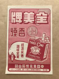 全美牌香烟广告画(8开,民国中国天元烟厂出品)
