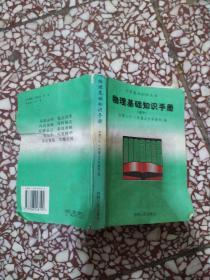 中学基础知识丛书·物理基础知识手册: