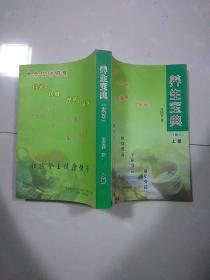 养生宝典(珍藏本)上册