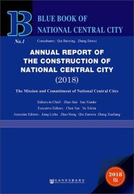 国家中心城市建设报告2018国家中心城市的使命与担当(2018版英文版)/国家中心城市蓝皮书