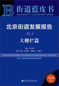 街道蓝皮书:北京街道发展报告.大栅栏篇 (封面有破损)
