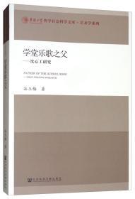 学堂乐歌之父:沈心工研究/华侨大学哲学社会科学文库·艺术学系列