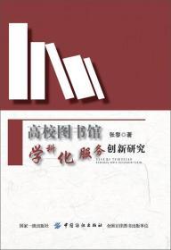 高校圖書館學科化服務創新研究