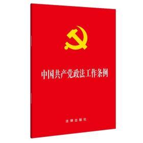 中国共产党政法工作条例32开