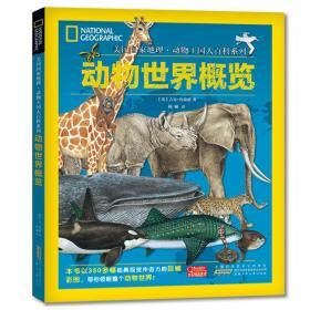 (精)美国国家地理·动物王国大百科系列:动物世界概览安徽少儿[英]吉尼·约翰逊 著9787539792811