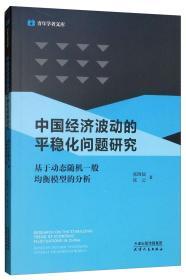 中国经济波动的平稳化问题研究(基于动态随机一般均衡模型的分析)/青年学者文库